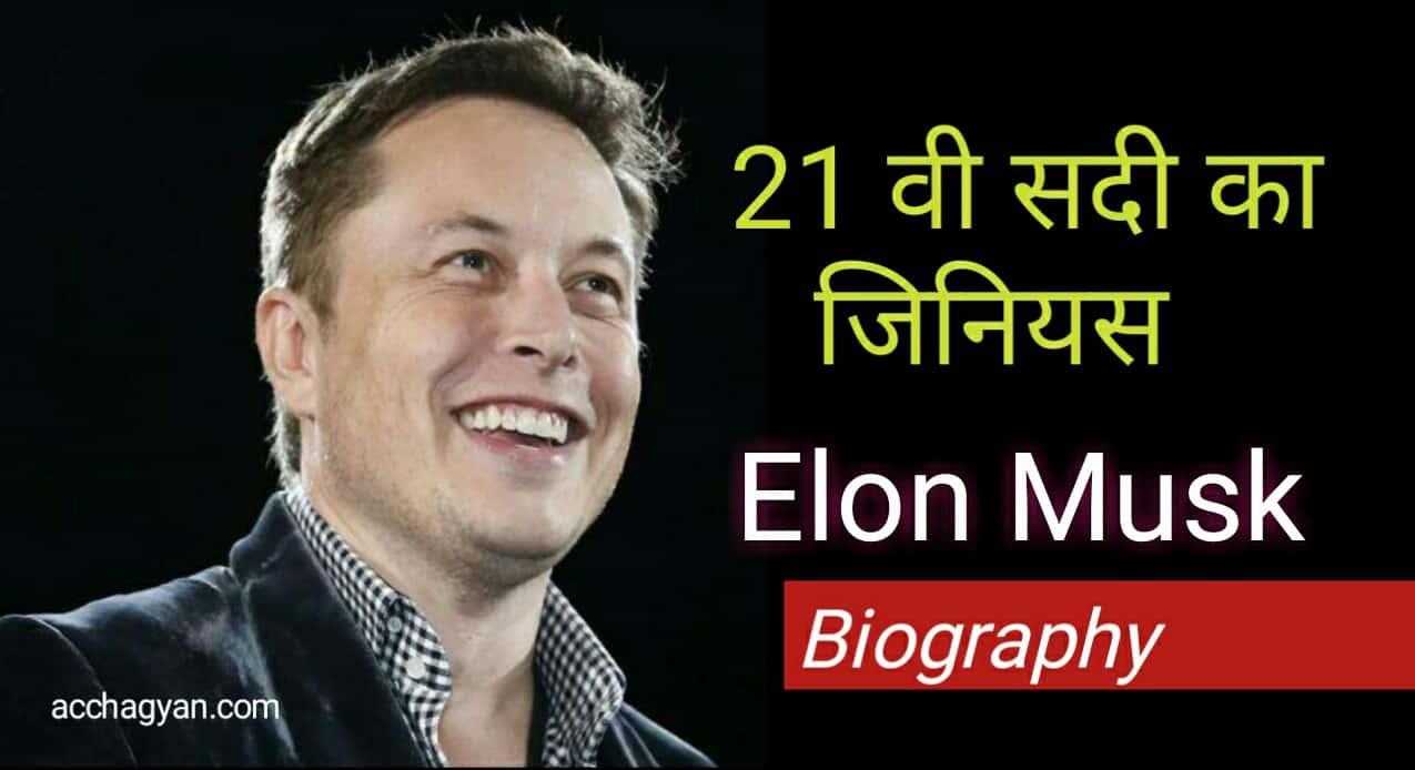 Elon Musk biography in Hindi | Elon Musk की जीवनी | Best Inspirational Story