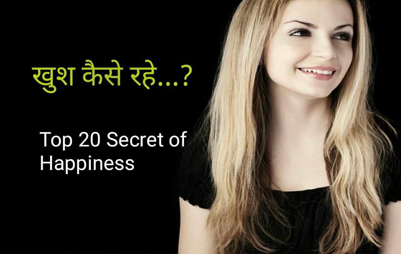 Life Me Khush Kaise Rahe in Hindi, खुश रहने के राज़ क्या है ? 21 Best Tips