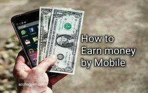 Mobile Se Paise Kaise Kamaye 2020, मोबाइल से पैसे कमाने के best तरीके