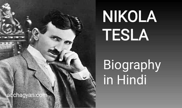 Nikola Tesla Biography in Hindi | महान वैज्ञानिक Nikola Tesla के 7 अद्भुत आविष्कार