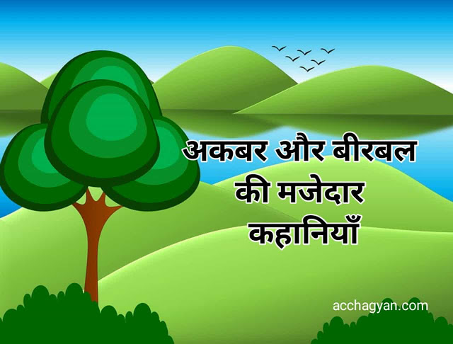 Akbar Birbal Ki Kahaniya  Akbar Birbal Best 2 Stories in Hindi