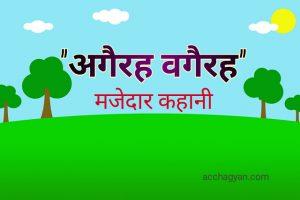 अगेरह वगैरह की मजेदार हिंदी कहानी | Funny Story in Hindi