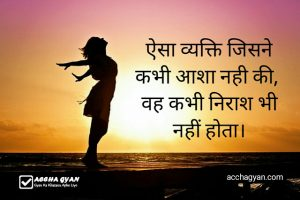 49 Best Inspirational and Motivational Quotes in Hindi With Pictures