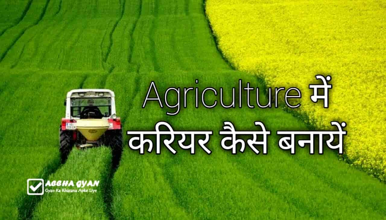 Agriculture में करियर कैसे बनायें   How to make a career in agriculture – Best Guidence