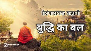 बुद्धि का बल प्रेरणादायक कहानी हिंदी में | Force of Wisdom Inspiring Story in Hindi