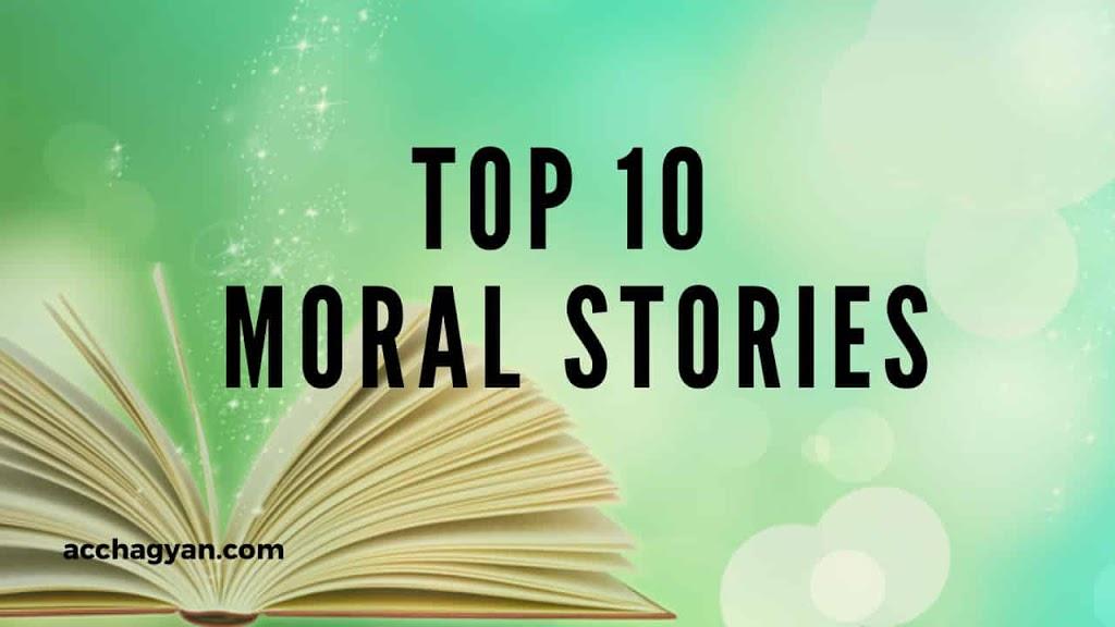 10 नैतिक शिक्षाप्रद कहानियाँ हिंदी में    10 Best Moral Stories in Hindi