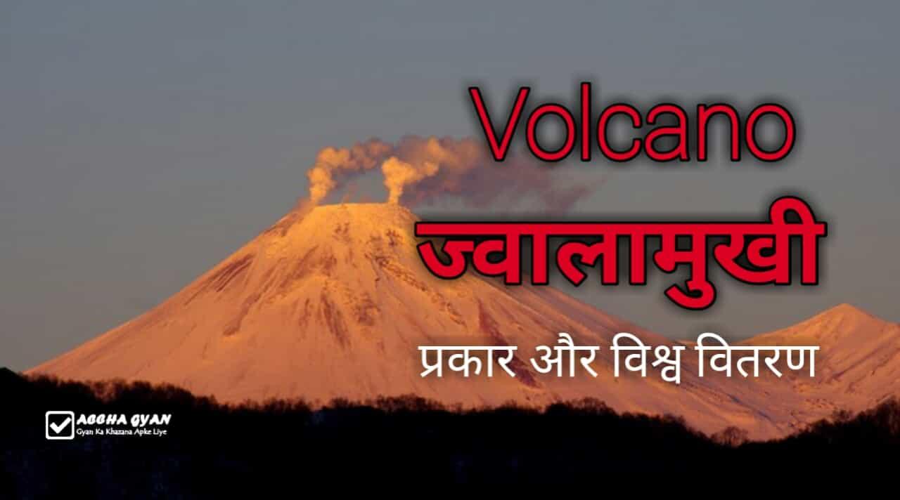 ज्वालामुखी के प्रकार और उसका वैश्विक वितरण   3 Types of Volcano and Its Global Distribution