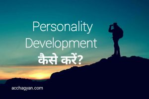 Personality Development Kaise Kare | Best 23 Personality Development Tips in Hindi