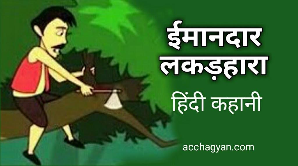 ईमानदार लकड़हारा की कहानी   Honest Woodcutter Story in Hindi