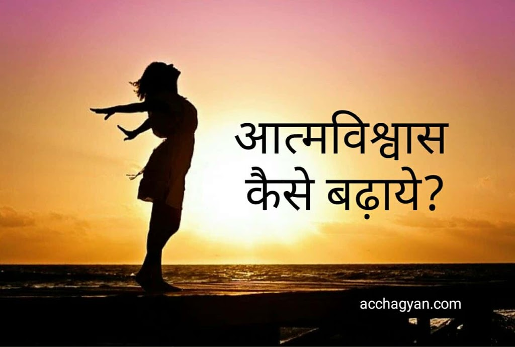 अपना आत्मविश्वाश कैसे बढ़ाये | Confidence Badhane Ke 9 Best Tips in Hindi
